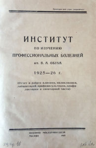Отчёт о работе института за 1925-1926 гг.