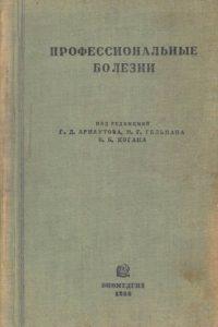 Издания Института 1936 года: руководство «Профессиональные болезни» под редакцией Г.А.Арнаутова, И.Г.Гельмана и Б.Б.Когана