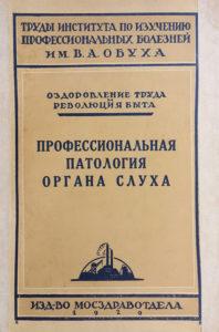Выпуск сборника Института «Оздоровление Труда и Революция Быта»