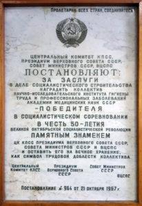 Мемориальная мраморная плита, установленная в холле 1-ого этажа Института (21 октября 1967 года)